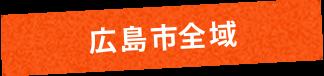 広島市全域